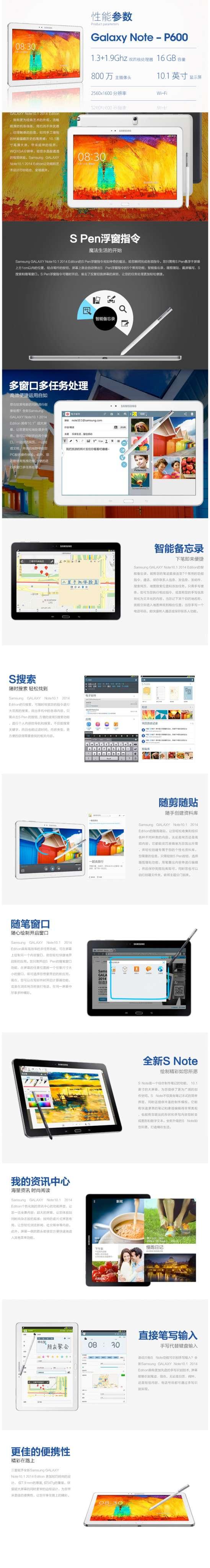三星P600平板电脑租赁10.1英寸屏幕/安卓系统/16G内存