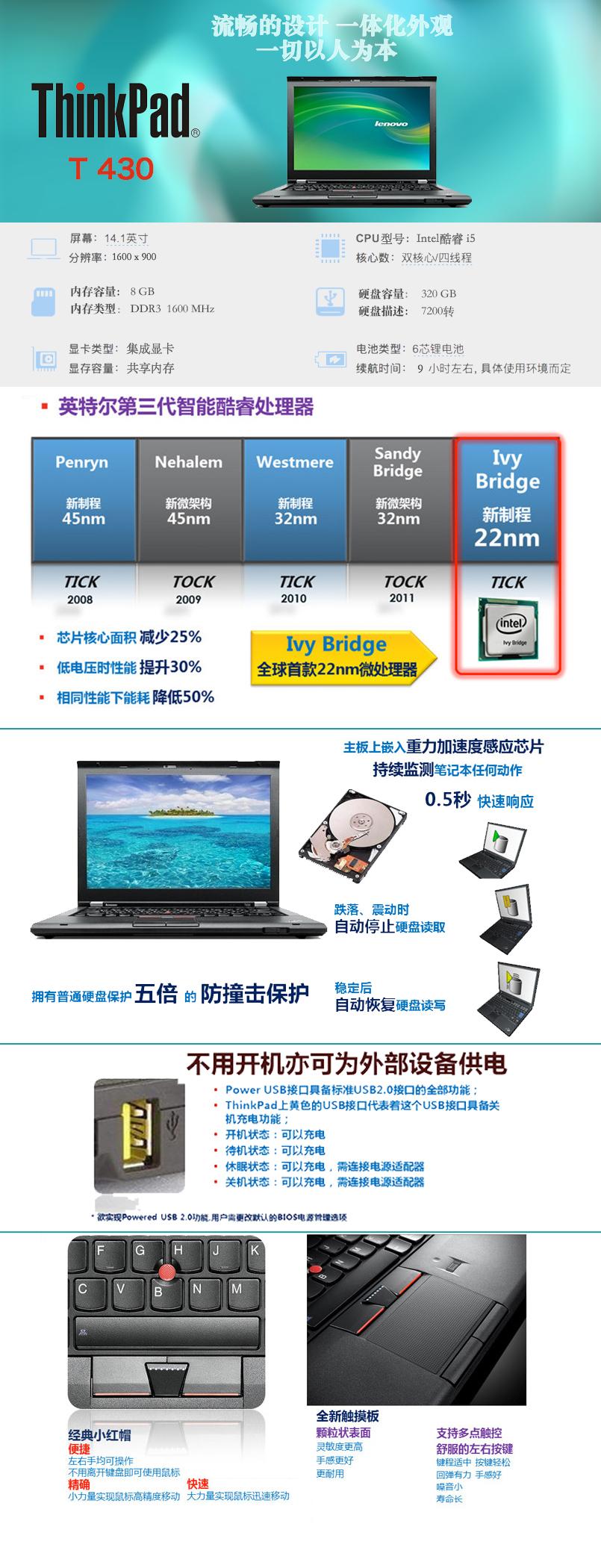 联想ThinkPad T430笔记本电脑租赁 I5处理器8G内存320G硬盘集成显卡DVD刻录光驱