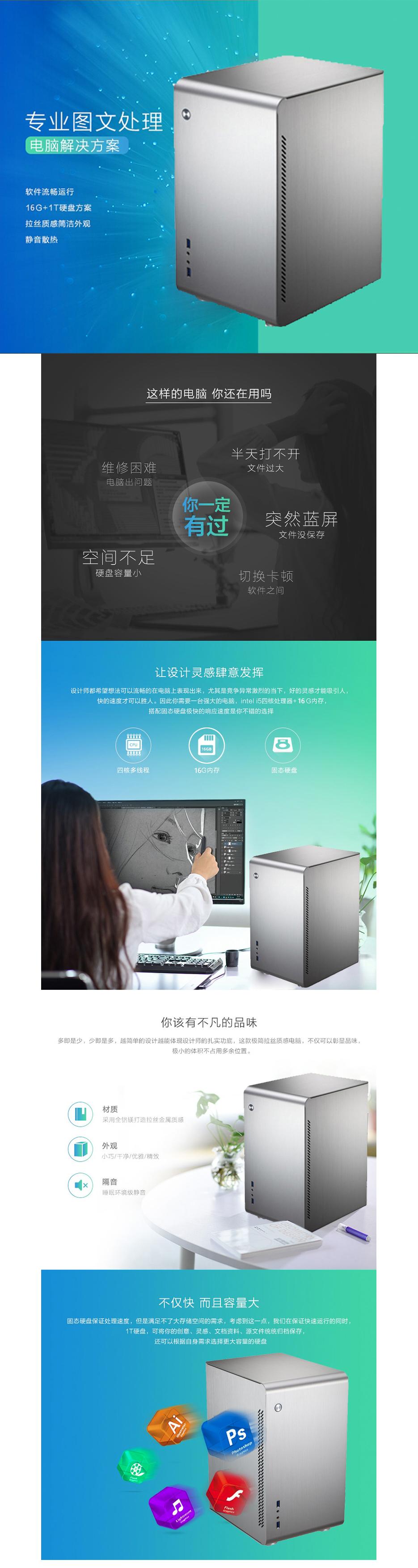 全新至盛云-专业美工图形平面设计主机租赁台式机电脑租赁 I5/16G/1T/独显