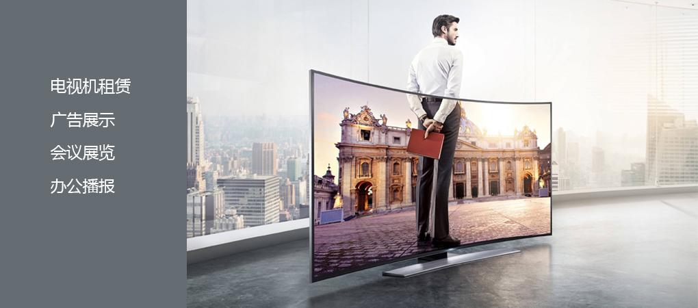 电视机租赁