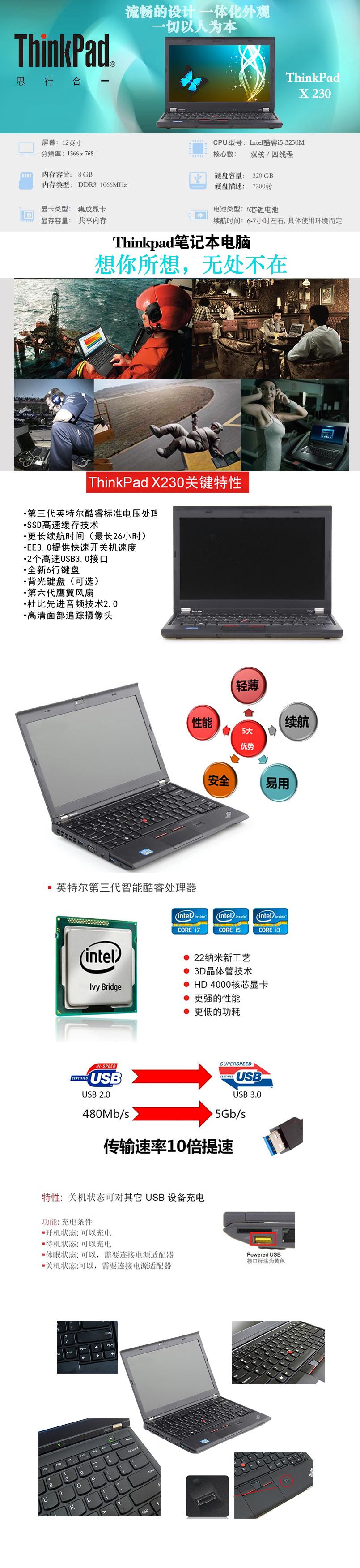 联想ThinkPad X230笔记本电脑租赁 I5处理器8G内存320G硬盘集成显卡