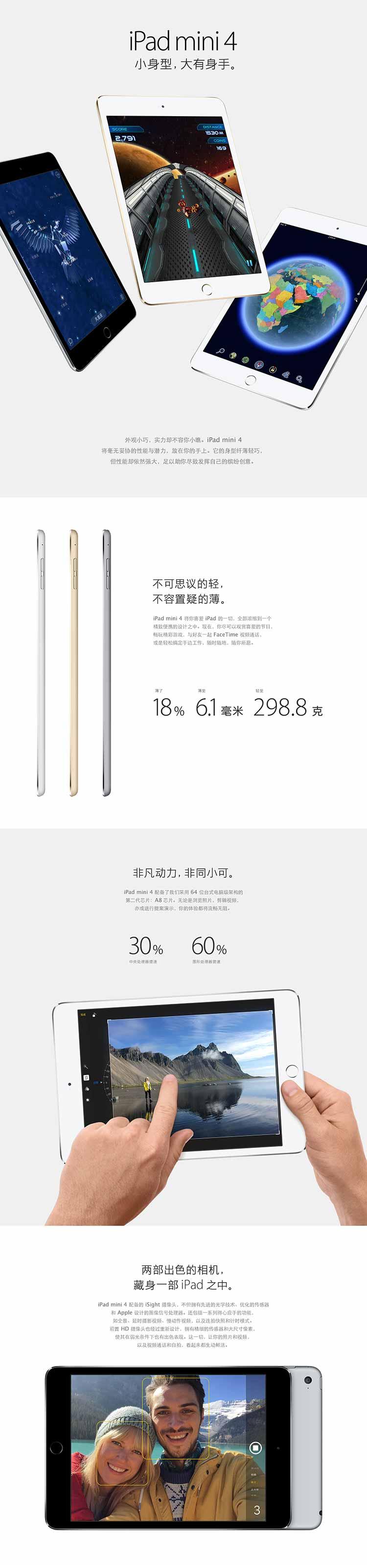 Apple iPad mini 4 平板电脑 7.9英寸苹果平板电脑租赁
